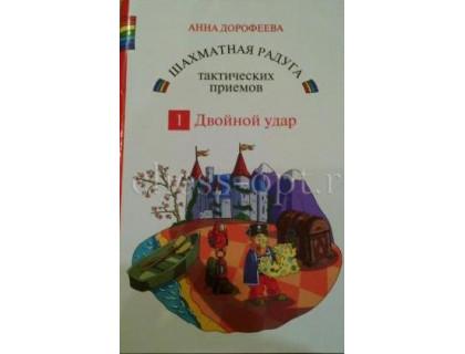 Дорофеева А. Шахматная радуга тактических приёмов. Книга 2. Связка, вскрытое нападение оптом
