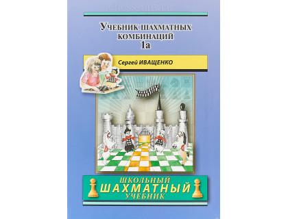 Иващенко С. Учебник шахматных комбинаций 1а оптом