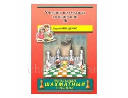 Иващенко С. Учебник шахматных комбинаций - 1b оптом