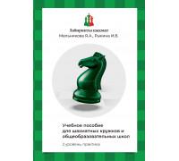 Мельникова Я.А., Рыкина И.В. Учебное пособие для шахматных кружков и общеобразовательных школ (2 уровень, практика)