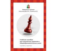 Мельникова Я.А., Рыкина И.В. Учебное пособие для шахматных кружков и общеобразовательных школ (3 уровень, практика)