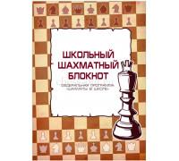 Школьный шахматный блокнот