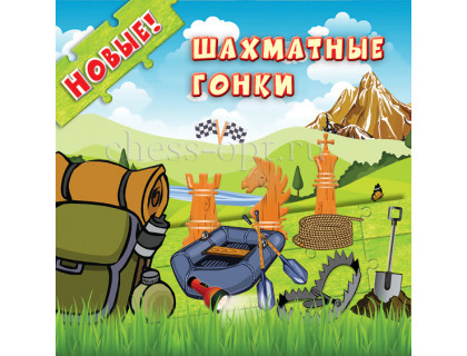 Настольная игра «Новые Шахматные гонки»