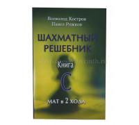 Костров В., Рожков П. Шахматный решебник. Книга С. Мат в 2 хода