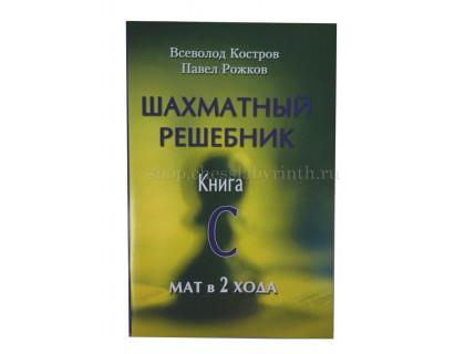 Костров В., Рожков П. Шахматный решебник. Книга С. Мат в 2 хода оптом