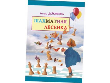 Дорофеева А. Шахматная лесенка. Пособие для 1-го года обучения.