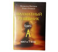 Костров В., Федоров С. Шахматный решебник. Книга А. Мат в 1 ход
