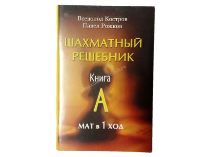 Костров В., Федоров С. Шахматный решебник. Книга А. Мат в 1 ход оптом
