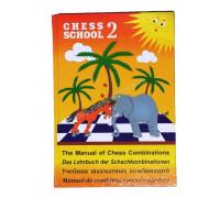 Иващенко С. Учебник шахматных комбинаций 2