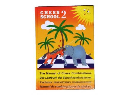 Иващенко С. Учебник шахматных комбинаций 2 оптом