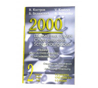 Костров В., Белявский Б. 2000 Шахматных задач. 3 часть
