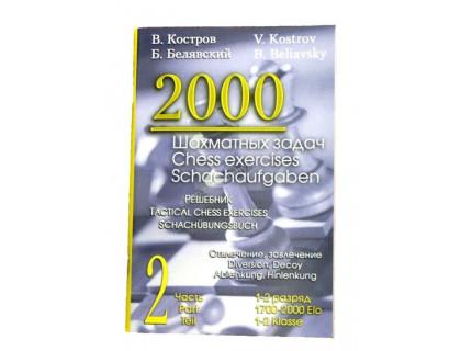 Костров В., Белявский Б. 2000 Шахматных задач. 3 часть оптом