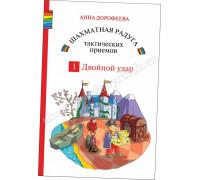 Дорофеева А. Шахматная радуга тактических приёмов. Книга 1. Двойной удар