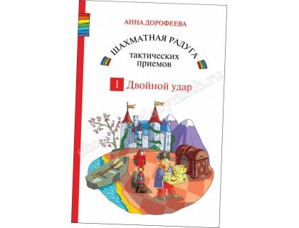 Дорофеева А. Шахматная радуга тактических приёмов. Книга 1. Двойной удар оптом