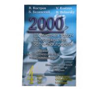 Костров В., Белявский Б. 2000 Шахматных задач. 1 часть
