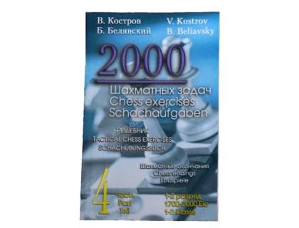Костров В., Белявский Б. 2000 Шахматных задач. 1 часть оптом