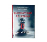 Костров В., Федоров С. Шахматный решебник. Книга D. Мат в 2 хода