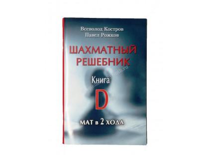 Костров В., Федоров С. Шахматный решебник. Книга D. Мат в 2 хода оптом