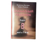 Костров В., Рожков П. Шахматный решебник. Книга B. Мат в 1 ход
