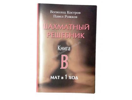 Костров В., Рожков П. Шахматный решебник. Книга B. Мат в 1 ход оптом
