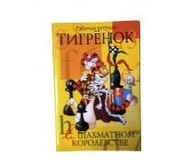 Степовая Т. Тигренок в шахматном королевстве. Тетрадь