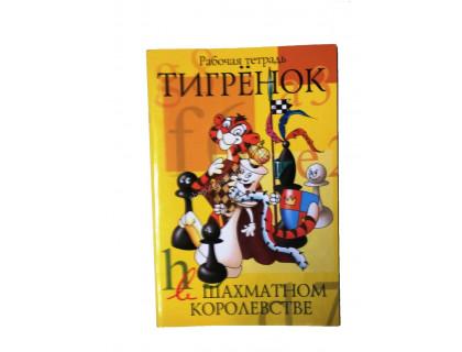 Степовая Т. Тигренок в шахматном королевстве.