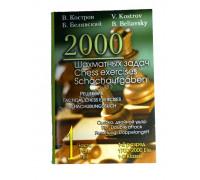 Костров В., Белявский Б. 2000 Шахматных задач. 2 часть