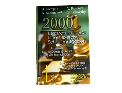 Костров В., Белявский Б. 2000 Шахматных задач. 2 часть оптом