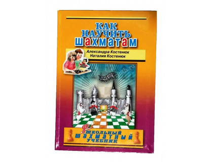 Костенюк А, Костенюк Н. Как научить шахматам. Дошкольный шахматный учебник. оптом