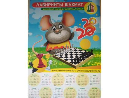 Шахматный календарь оптом