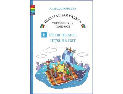 Дорофеева А. Шахматная радуга тактических приёмов. Книга 6. Игра на мат, игра на пат оптом
