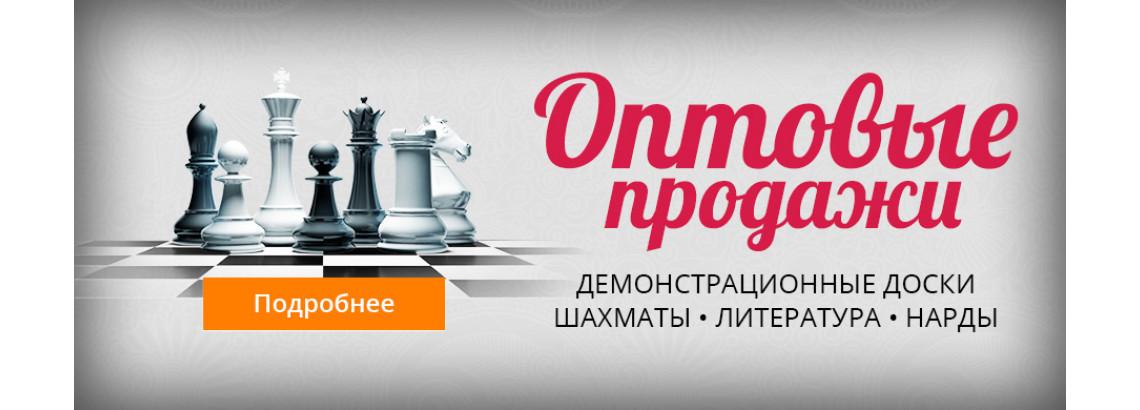 Шахматы и шахматные товары для оптовых покупателей